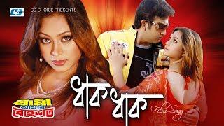 Dhak Dhak | Baby Naznin | Amin Khan | Popy | Bangla Movie Song | FULL HD