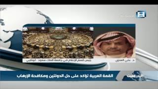 العنزي: السياسة السعودية دائما هي عامل إيجابي ورافد للتضامن العربي
