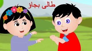 Taali Bajao and More | طالی بجاؤ | Urdu Nursery Rhymes Collection for Kids