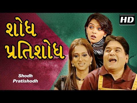 Shodh Pratishodh | Superhit Gujarati Natak 2016 | Nimisha Vakharia, Krutika Desai, Ami Trivedi