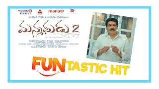 Rao Ramesh from Manmadhudu 2 | Akkineni Nagarjuna | Rakul Preet | Rahul Ravindran | Now In Cinemas