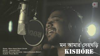 Kishore | Dehoghori | Forhad | Bangla New Song 2017