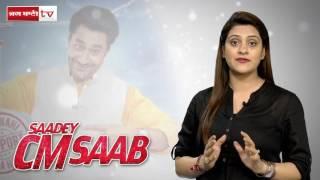 Watch Public Movie Review : Saadey CM Saab