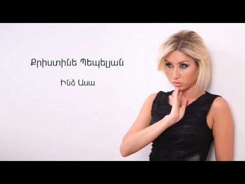 Christine Pepelyan Indz Asa Audio