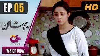 Pakistani Drama   Bohtan - Episode 5   Aplus ᴴᴰ Dramas   Sanam Chaudry, Abid Ali, Arslan Faisal