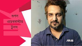 Google Webmasters Tool Tutorial Bangla
