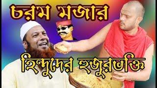 Mawlana Abdul Basit Khan Sirajgonj | 2018 New Bangla Waz | AL KARIM MEDIA