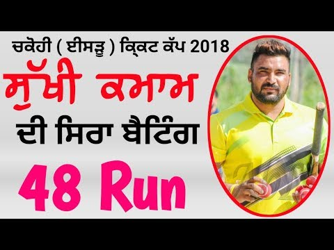 Xxx Mp4 Sukhi Kamam Great Batting Hit 48 Run ਚਕੋਹੀ ੲੀਸੜੂ ਕਿ੍ਕਟ ਕੱਪ 2018 3gp Sex