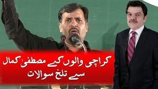 Karachi Walo Ne Mustafa Kamal Se Talkh Sawal Puch Liye | SAMAA TV | Mubasher Lucman | 11 May 2018