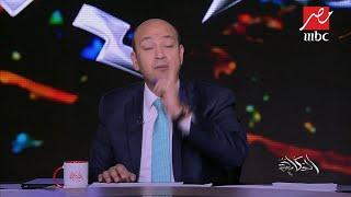 #الحكاية   عمرو أديب : قبيلة الغفران تشتكي قطر .. ولم أسمع عن أى شهيد قطري