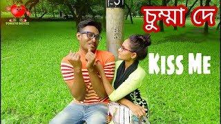 চুম্মা দে দে।kiss Me। Bengali New Funny Video 2017। New Bangla funny video।
