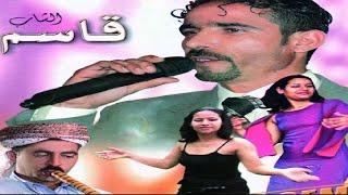 CHEB KASEM ( ALBUM COMPLET ) LMAALKA BLA RABI  | Music, Rai, chaabi,  3roubi - راي مغربي -  الشعبي