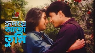 Hridoy Acho Tumi | Bangla Movie Song | Amit Hasan | Shahnaz | Full HD