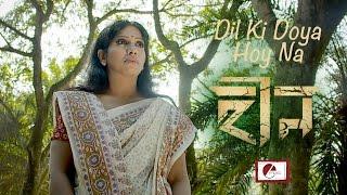 Dil Ki Doya Hoy Na - Lusha Mirza | HIN | Jovan | Nadia | Ajanta | Directed by Elan