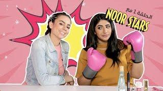EP.1☆ Boxing Gloves Makeup Challenge with Noor Stars ☆تحدي البوكسينغ غلوفز مع نور ستارز