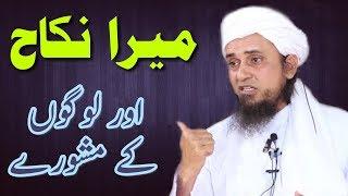 Mera Nikah Aur Logo Ke Mashware | Mufti Tariq Masood - Islamic Group