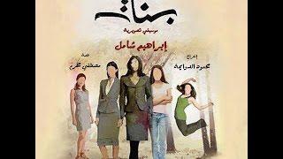 موسيقى المسلسل الخليجى خمس بنات - موسيقى ابراهيم شامل - MBC
