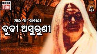 Odia Children Story | ବୁଢ଼ୀ ଅସୁରୁଣୀ | Budhi Asuruni | Gapa Ganthili | Odisha Tube