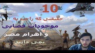 10 تا از حقایقی که راجب به موجودات فضایی و اهرام مصر نمیدانید!