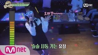 Golden Tambourine [단독선공개]최유정,