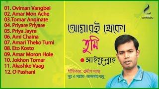 Saifullah - Amari Theko Tumi   Saifullah   New Audio Album 2017