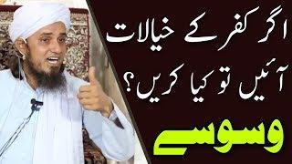 Agar Kufur Ke Khayalat Aaye To Kya Karen? Mufti Tariq Masood | Islamic Group
