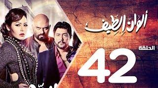 مسلسل الوان الطيف الحلقة | 42 | Alwan Al taif Series Eps