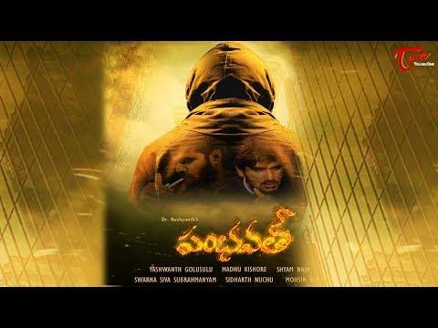 Xxx Mp4 Sambhavath 4K Telugu Short Film 2018 Dr Rushyanth TeluguOne 3gp Sex