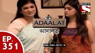 Adaalat - আদালত (Bengali) - Ep 351-Purbojanmer Protisodh