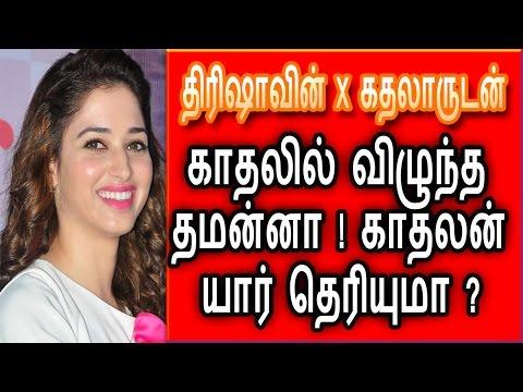 த்ரிஷாவின் X காதலருடன் ஜோடி சேர்ந்த தமன்னா Tamil Cinema News Latest News Thamannah