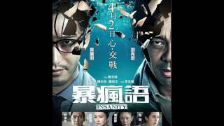 فيلم الغموض والاثارة insanity كامل مترجم