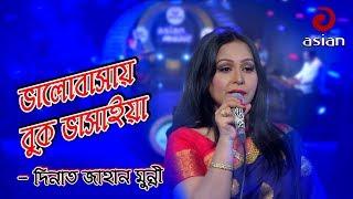 Bhalobashay Buk Bhashaiya By Dinat Jahan Munni | ভালবাসায় বুক ভাসাইয়া - দিনাত জাহান মুন্নী |Asian TV