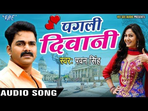 Xxx Mp4 Pagli Deewani Pawan Singh Hindi Sad Song Latest Hindi Sad Songs 2017 New 3gp Sex