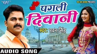 Pagli Deewani - Pawan Singh (Hindi Sad Song) | Latest Hindi Sad Songs 2017 New