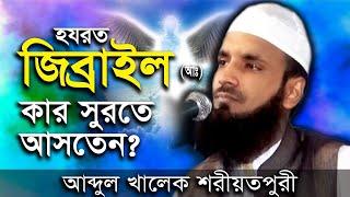 জিব্রাইল( আঃ) কার সুরতে আসতেন এবং কেন? New Islamic Bangla Waz Mahfil By Abdul Khalek soriotpuri