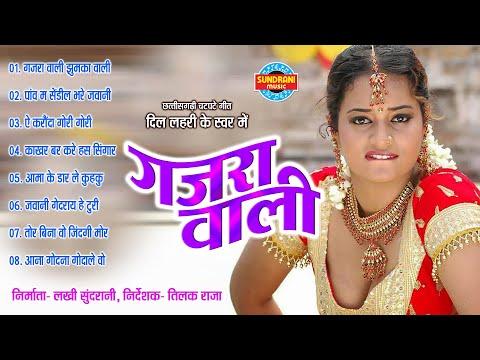 GAJRA WALI - गजरा वाली - Dilip Lahariya & Rajkumari Chauhan - Chhattisgarhi Audio Jukebox
