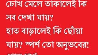 Kothopokothon by Purnendu Patri ll Abrittikar Anjan Dutta &  Nima Rahman ll Bangla Kobita Abritti