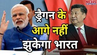 सीमा विवाद को लेकर Modi Govt ने China को दिया मुंहतोड़ जवाब