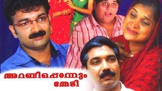 Arabi ponnum thedi | new home cinema | hit telefilm in malayalam | അറബി പൊന്നും തേടി