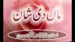 maa ki shan         Muhammad Asif Chishti