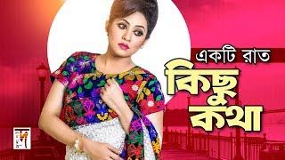 Bangla Romantic Natok | Ekti Raat Kichu Kotha | Tarin | Jitu | Kaushik Sankar Das | 2018