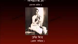 Aparajita ( Bengali Drama )Tripti Mitra Part-1