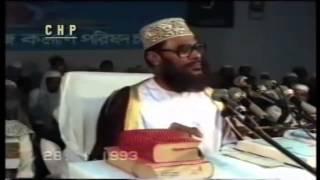 আদর্শ নেতা হজরত মোহাম্মদ (সাঃ) - আল্লামা দেলোয়ার হোসাইন সাঈদি