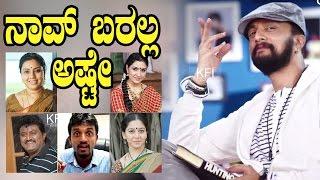 Bigg Boss Kannada Season 4 - We are not Participating