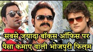 सबसे ज्यादा बॉक्स ऑफिस पर पैसा कमाए वाली भोजपुरी फिल्म 2016 में | Top 10 Super-Hit Bhojpuri Film