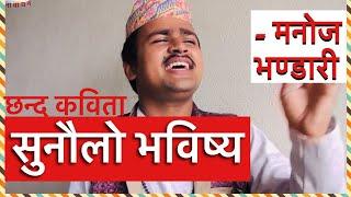 Nepali Kabita Bachan || Sunaulo Bhawishya || Manoj Bhandari
