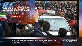 Iran news in brief, August 16, 2019