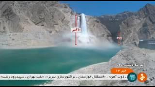 Iran made Karun 4 Hydro Electric Dam water gates test آزمايش دريچه هاي سد كارون چهار ايران