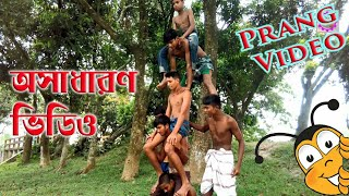 Bangla  funny videos-Try not to lough-Indian prang video 2017