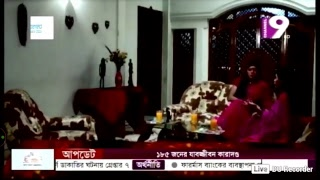 Rabbu Vai er Bou রাব্বু ভাইয়ের বউ Channel 9 new Bangla natok